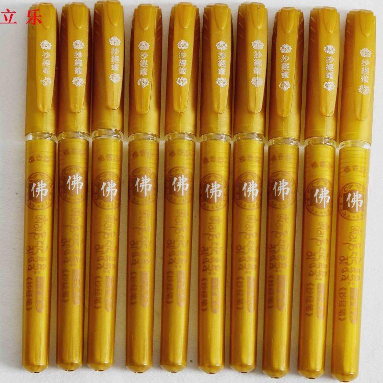 抄经空笔杆巨无霸笔芯通用中性笔杆描金笔檀香味深金色0.7抄经笔
