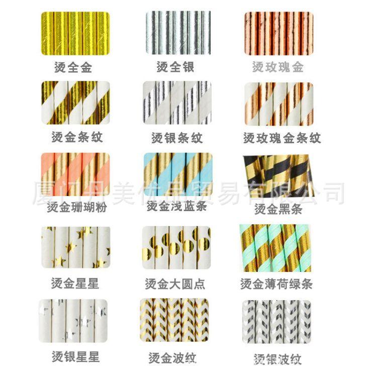 一次性纸吸管优质出口跨境外贸纸吸管直销