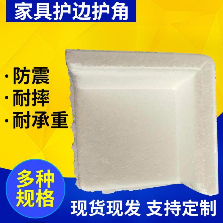 厂家定制泡沫塑料护角 家具角运输L型U型护边护角 泡沫护角包角