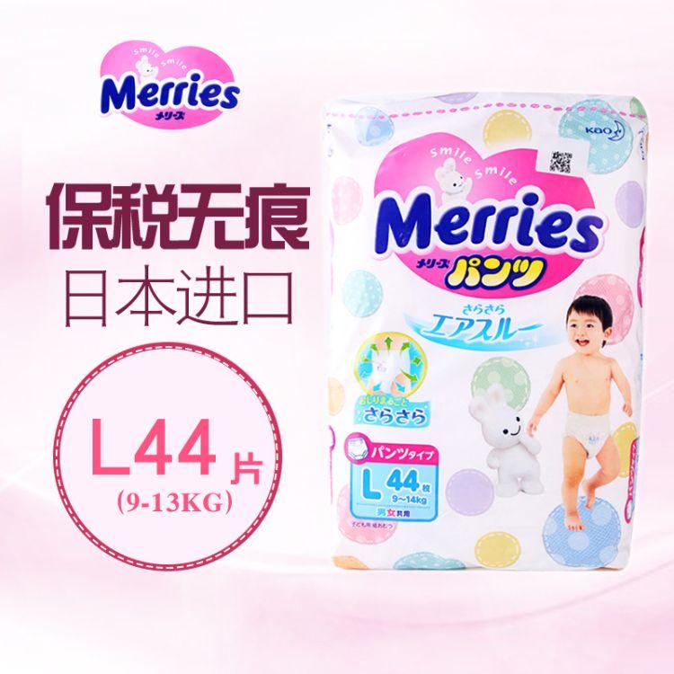 日本花王纸尿裤L44片 进口婴儿拉拉裤/尿不湿Merries 代发9-14KG
