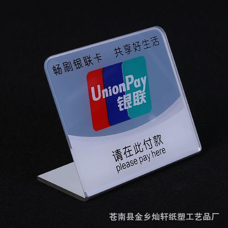 供应收银台收钱码 亚克力二维码支付标牌定制 银联在此付款台卡