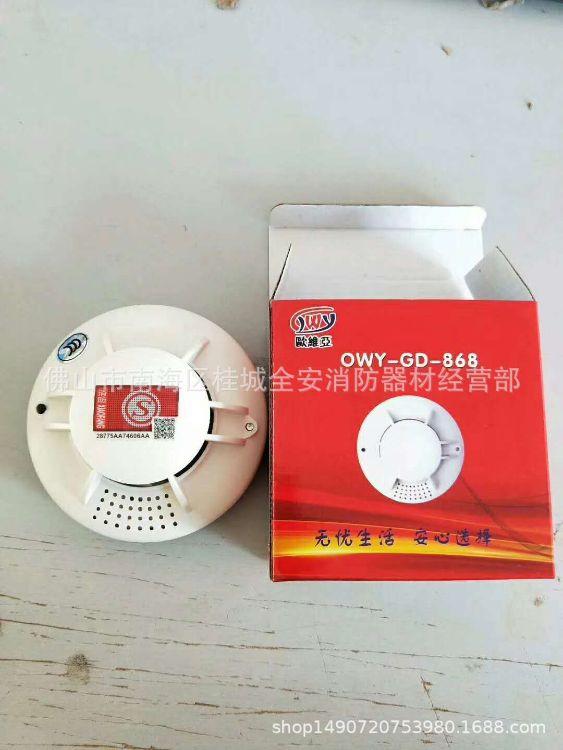批发欧维亚3C认证独立式烟感  烟雾报警器   独立式烟感报警器