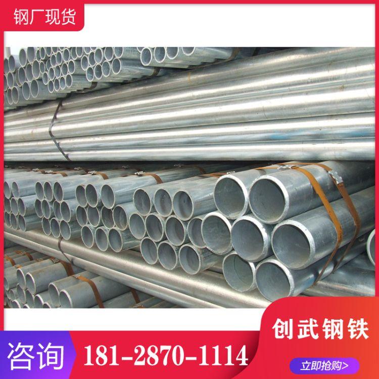 批发各大品牌 热镀锌管 焊管1寸2寸3寸4寸4分6分等规格圆管