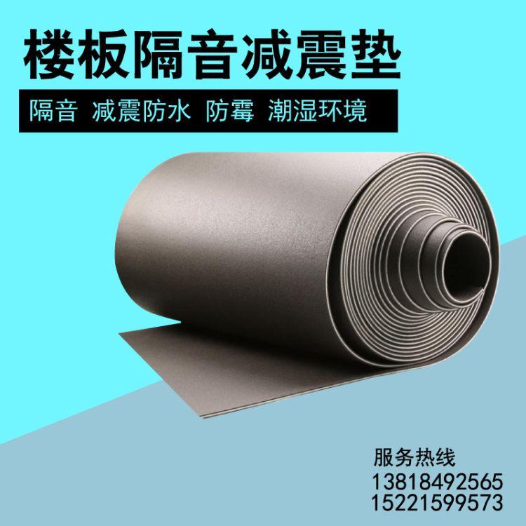 上海倍优隔音减震垫XPE楼板隔音减震垫XPE发泡减震垫