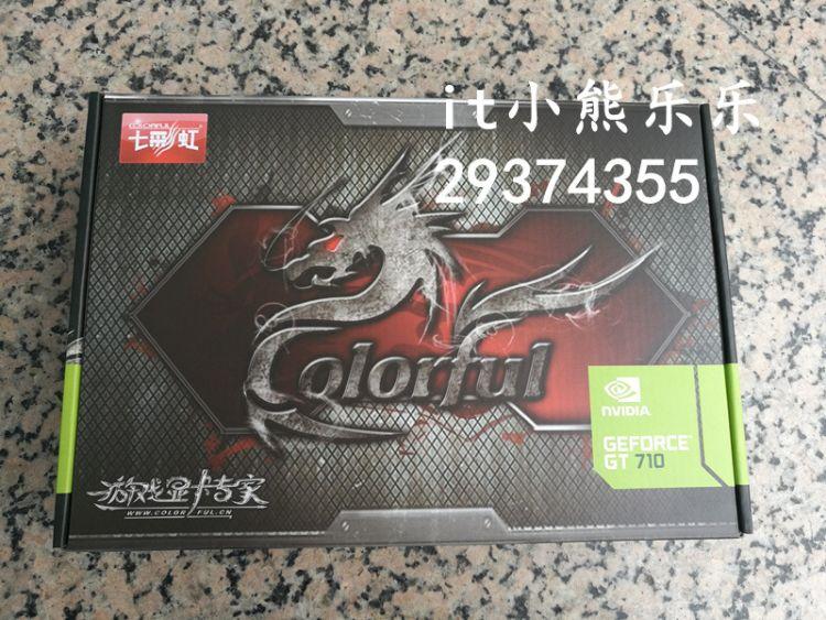 七彩虹710黄金版2GD3独立显卡