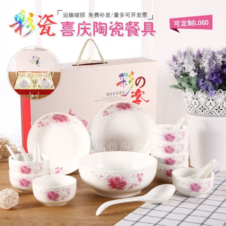 彩瓷套装陶瓷餐具瓷器套装碗盘勺汤碗大勺可定制印字大礼盒礼品碗