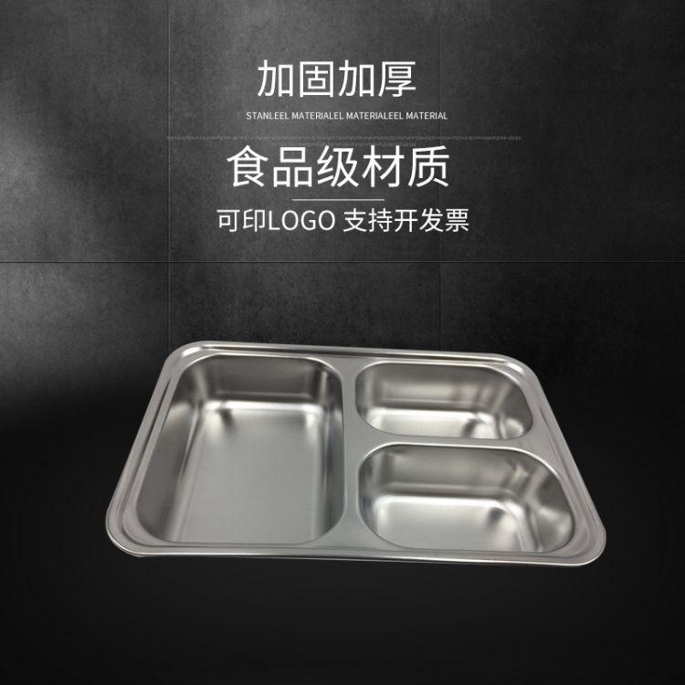 易帮客品牌不锈钢新两格 三格快餐盘201材质304材质分格餐盘 连锁店自助餐盘饭盒