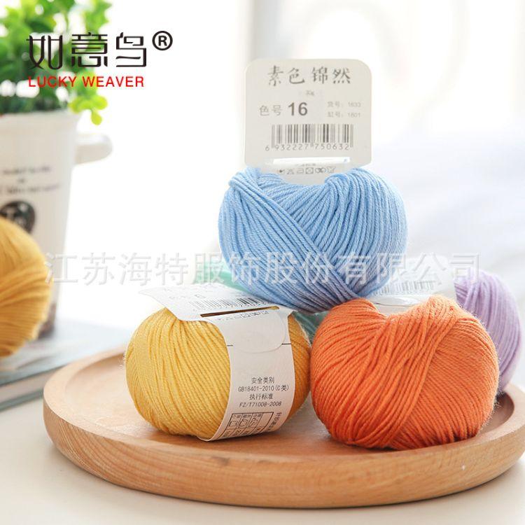 如意鸟 素色锦然美丽诺羊毛线手工diy编织毛线