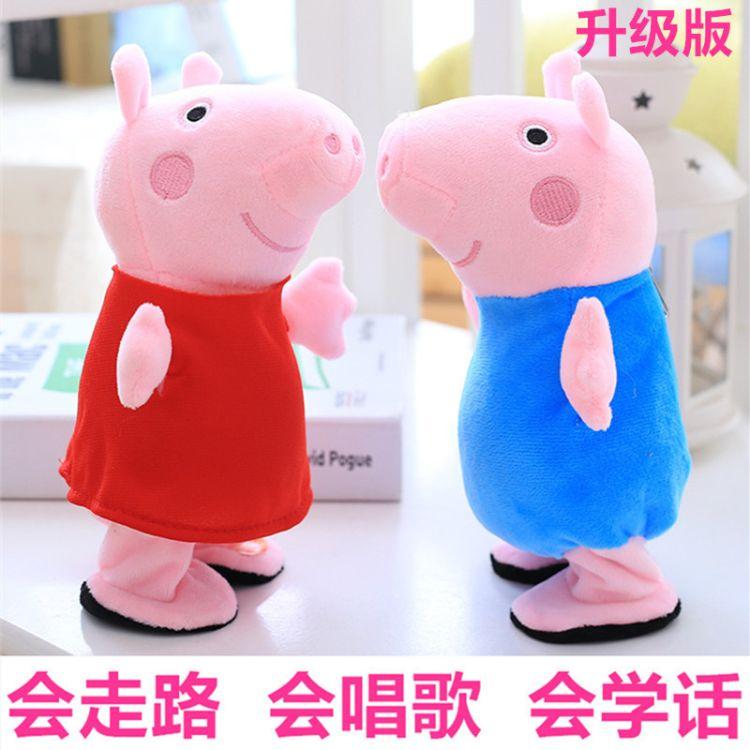 儿童节礼物会走路唱歌学话社会猪益智录音互动玩具乔治佩佩猪
