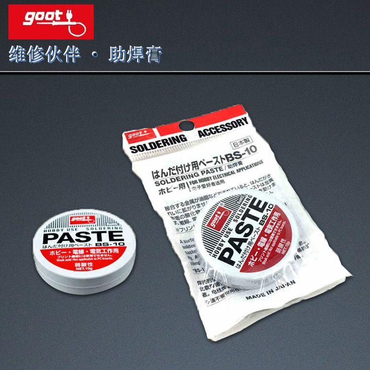 日本进口固特弱酸性焊锡膏焊膏油电烙铁松香焊膏油50G中性助焊剂