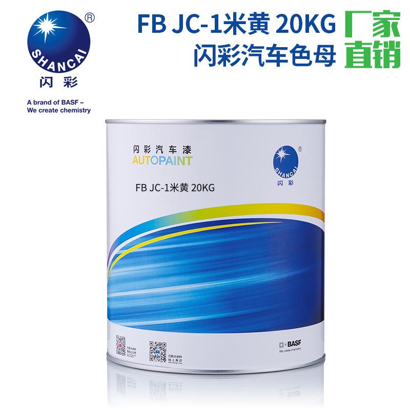 巴斯夫闪彩汽车修补漆FB JC-1米黄 20KG色母涂料油漆厂家直销