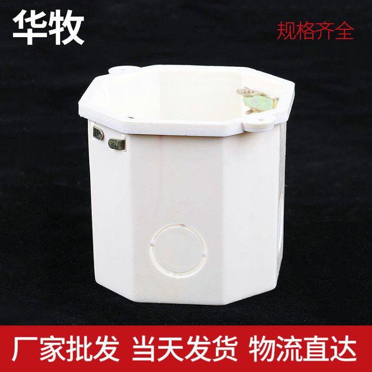 【华牧】PVC八角接线盒 暗装预埋阻燃塑料接线盒供应