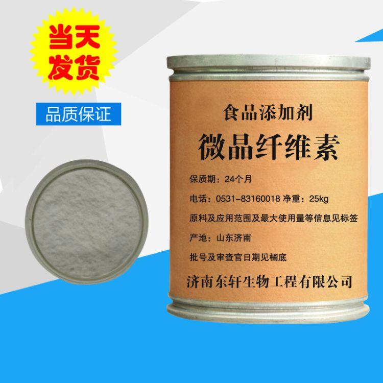 批发供应 食品级 菱湖新望 微晶纤维素 压片用 抗结剂