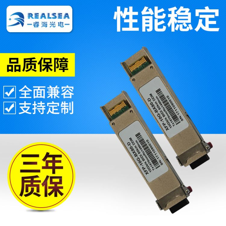 10G XFP+ BIDI 80KM 睿海光电光纤模块 LC接口单模SM1270nm XFP光模块