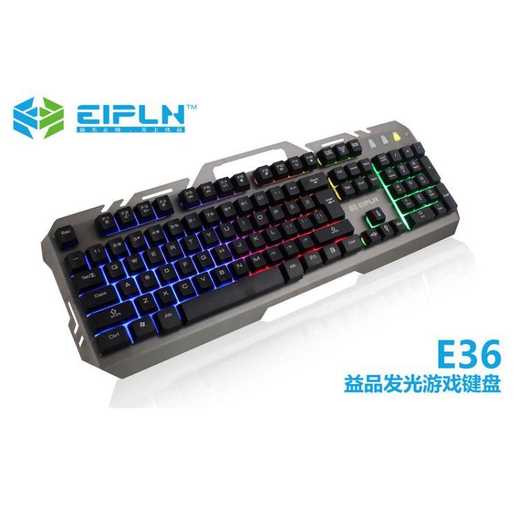 益品EIPLN 有线USB键盘 铝合金面板间隙发光悬浮式游戏键鼠套装