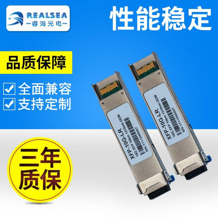 10G XFP LR XFP光模块 10KM LC接口单模SM1310nm 兼容华为-思科-H3C