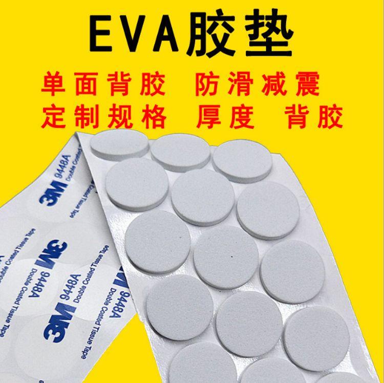 供应EVA垫片、EVA脚垫、各种尺寸厚度可定制