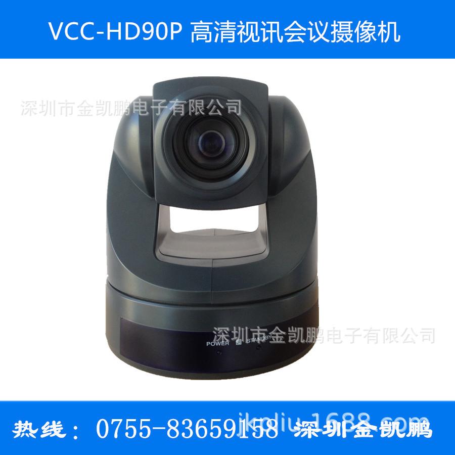 华精电 通讯型彩色会议摄像机 VCC-HD90P特价