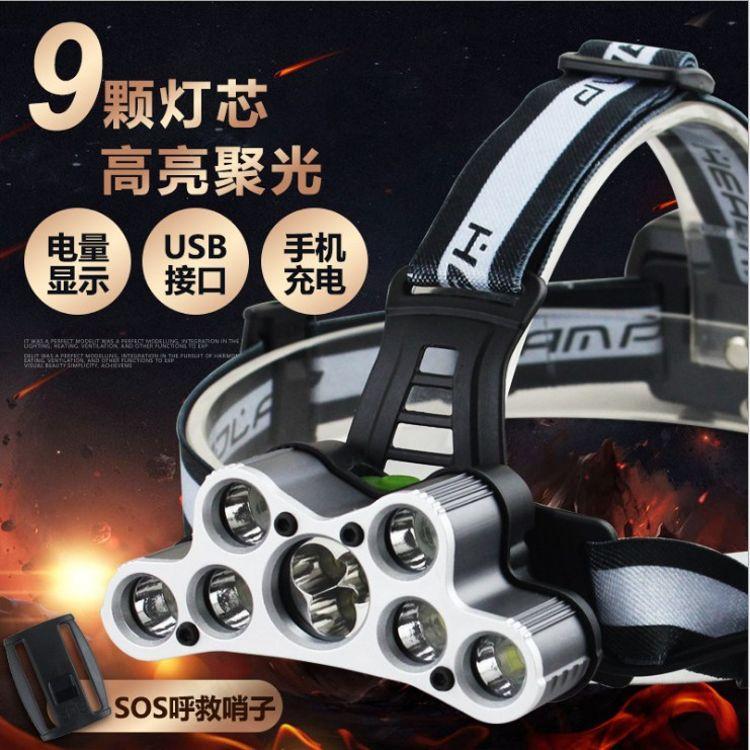 厂家直销户外LED九头头灯强光USB线充电夜钓头戴防水可给手机充电