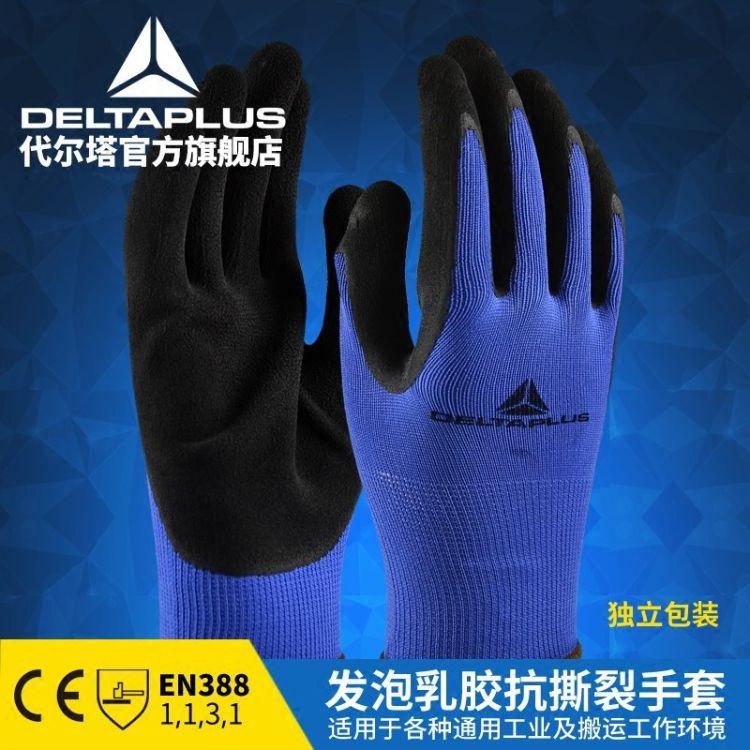 代尔塔劳保防护劳工作乳胶防滑透气工业家用涤纶园艺劳动浸胶手套