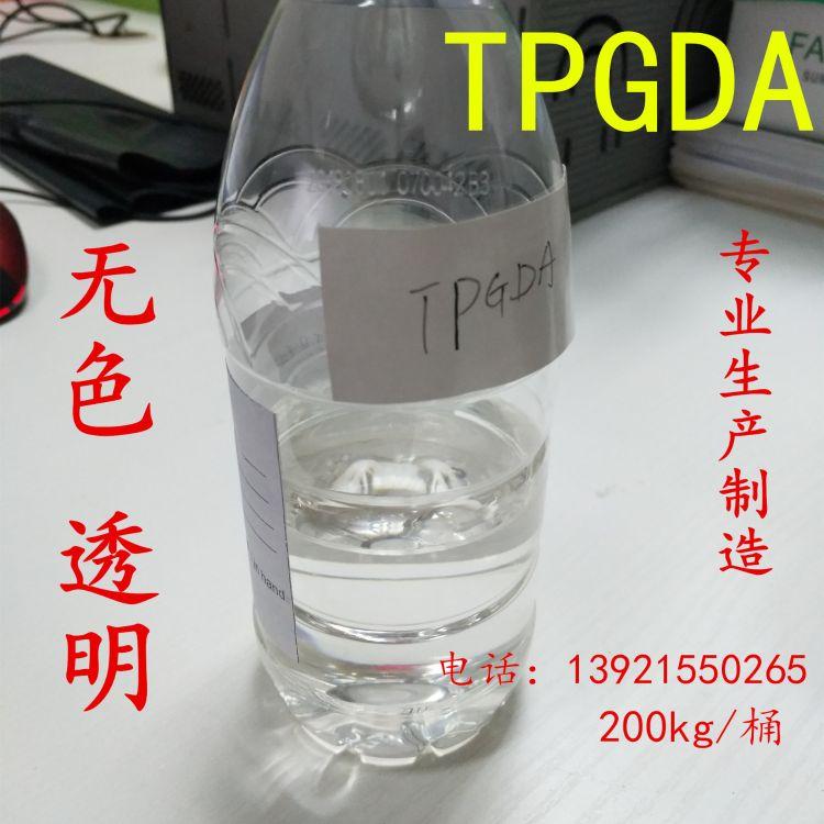 光固化偶联剂 二缩三丙二醇二丙烯酸酯 TPGDA 出口 厂家直销