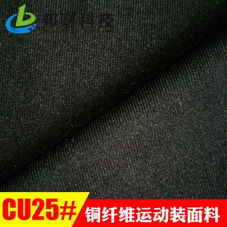 25# 铜涤纶单面针织针织弹力减少微生物除臭功能布料运动护具面料
