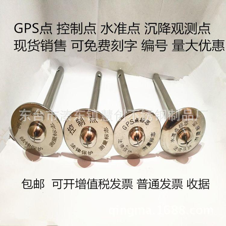 不锈钢控制点  沉降观测点 水准点GPS点测量标志 可刻字编号