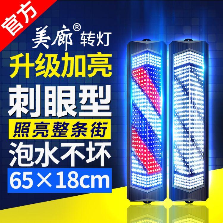 美廊*理发店LED转灯户外复古挂墙防水 新款挂壁发廊标志美发灯箱