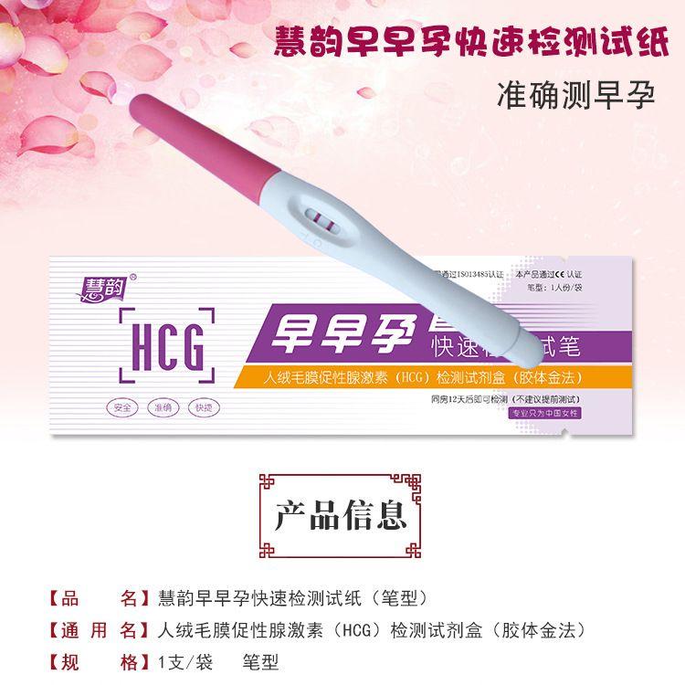 慧韵 早早孕快速检测试纸/棒 笔型 HCG ZZY 测怀孕 一件代发