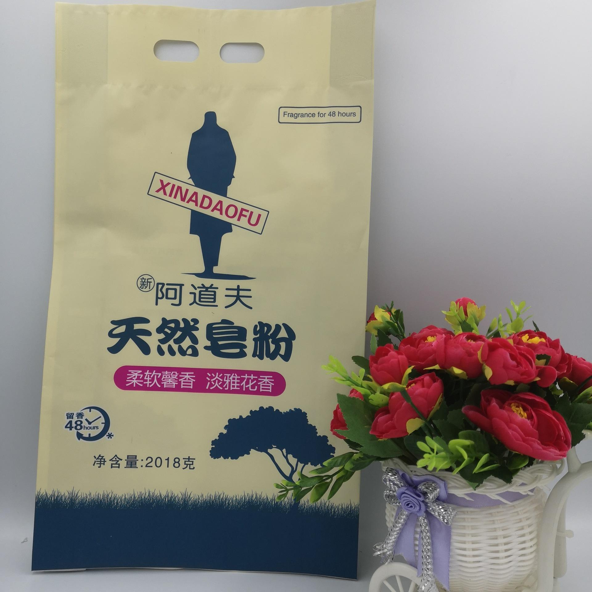 厂家直销 现货供应 洗衣粉袋 塑料包装袋 规格齐全