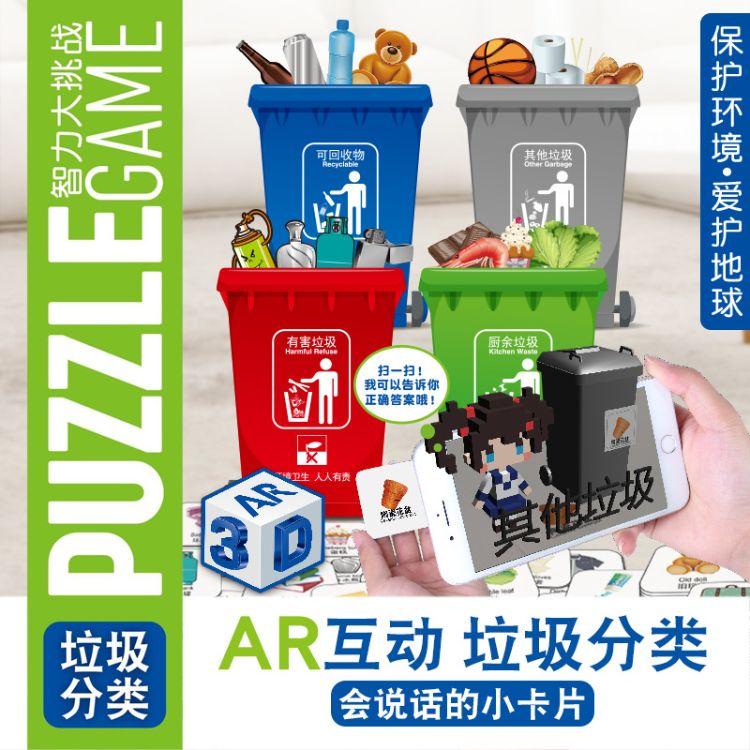 [AR功能]垃圾分类玩具批发价格 幼儿园早教益智游戏道具批发零售