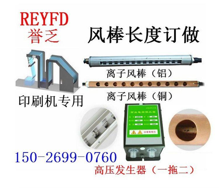 厂家  印刷薄膜静电消除器 薄膜静电消除离子风棒除尘棒