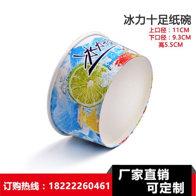 厂家直销  冰力十足  冰淇淋纸杯包装 定做一次性纸碗 批发价