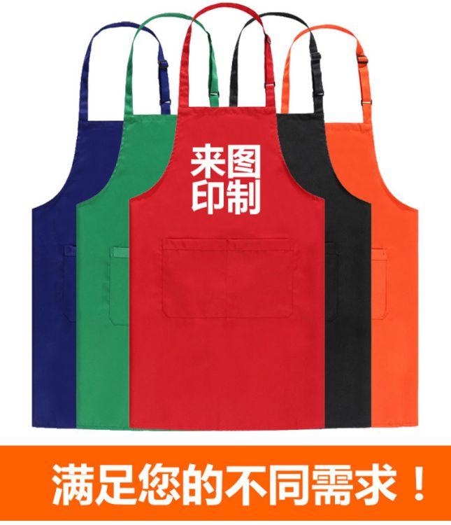 荷叶套装围裙广告餐厅咖啡厅美甲水果酒店围裙定制diy印logo