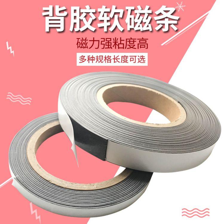 1CM背胶磁条双面胶强力教学橡胶软磁铁条磁性贴对吸磁片纱窗贴