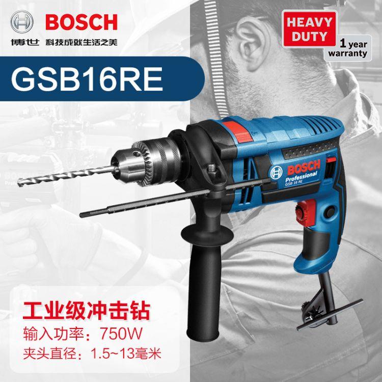 原装BOSCH博世GSB16RE两用正反调速冲击钻电钻多功能家用手电钻