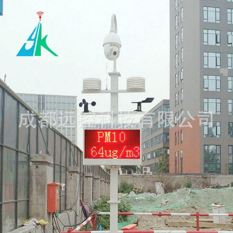 厂家批发室外空气质量检测仪 建筑工地空气质量检测仪