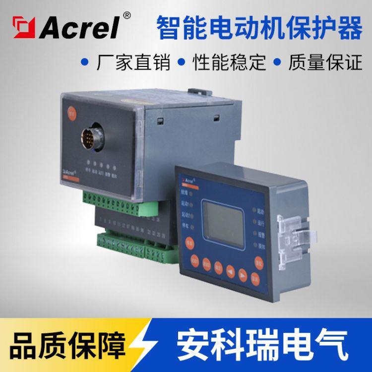 上海安科瑞ARD2F-800/CJLMQSR+90L电动机保护器 报警 漏电保护