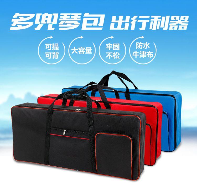 可手提可背两用便携61键电子琴包 琴袋 琴套 多色可选