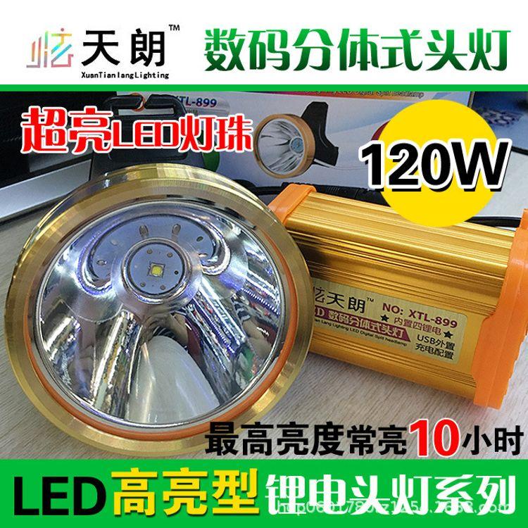 炫天朗LED高亮型锂电头灯照明头灯防水照明大功率待机长家用户外