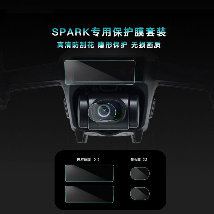 dji大疆晓SPARK镜头保护膜高清晰钢化膜机身屏幕玻璃膜无人机配件