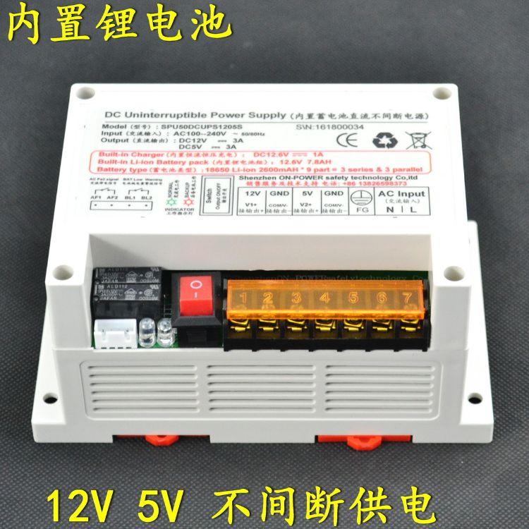内置后备锂电池12V 5V两组不间断输出直流UPS电源自动充电切换