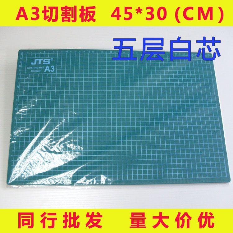 A3切垫板 割介刀手工模型PVC五层白芯 JTS品牌
