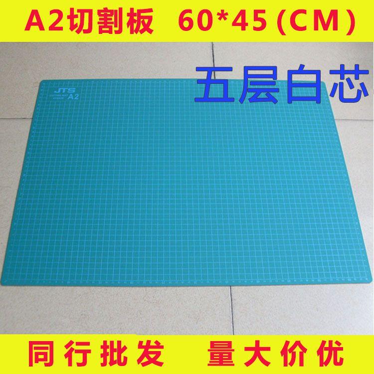 A2切垫板 介刀割手工模型PVC五层白芯 JTS品牌