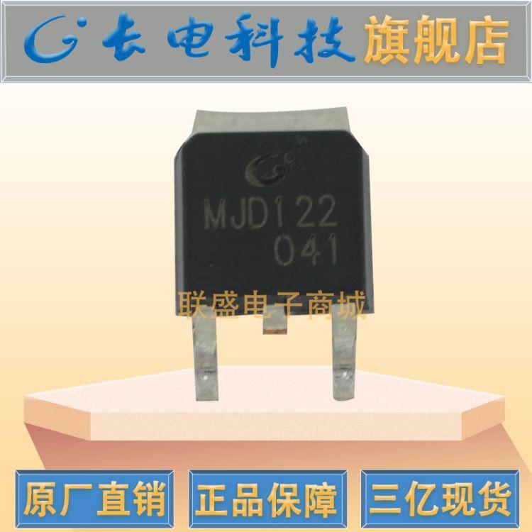 原装长电MJD122 TO-252-2L贴片三极管 达立顿三极管 现货