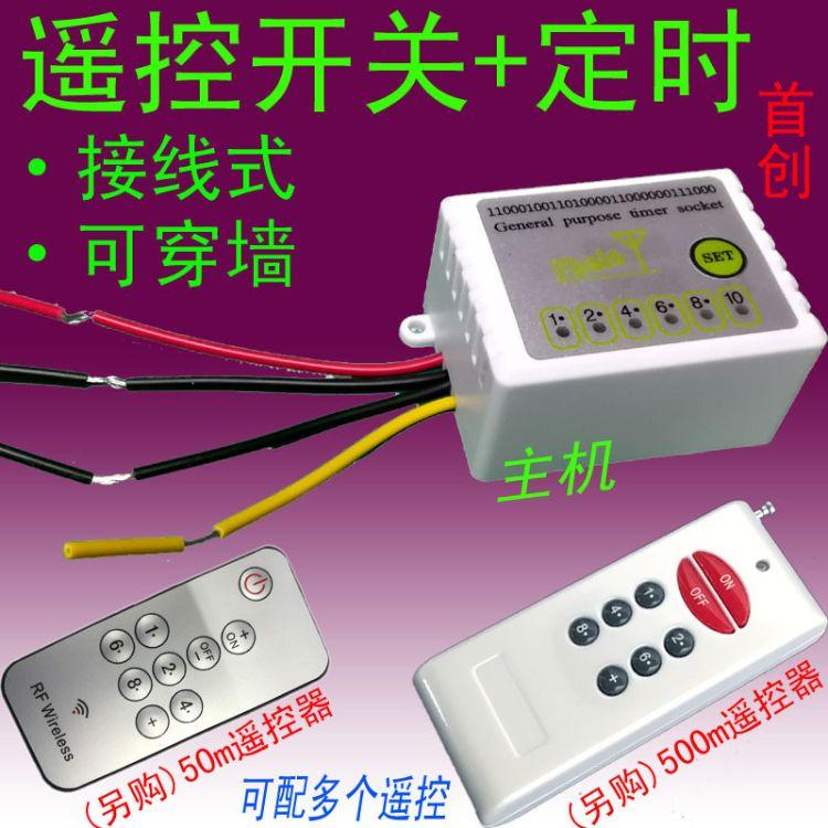 主机 接线式 无线遥控定时开关 智能自动断电计时关闭
