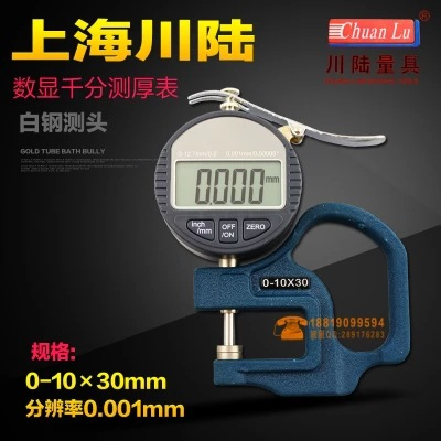 上海川陆数显千分测厚规0-10-30 测厚仪/表 厚度计白钢测头0.001西瓦卡