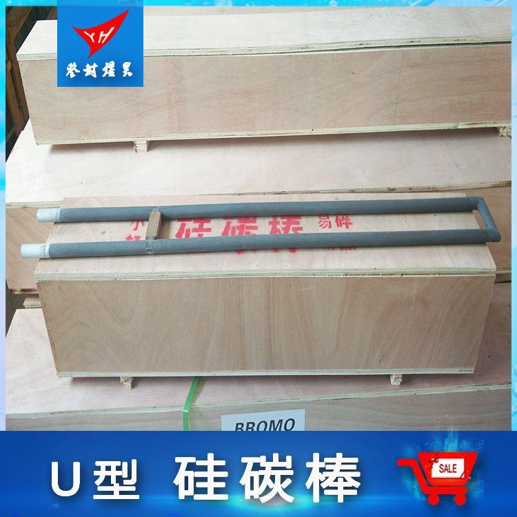 厂家直销 U型硅碳棒 Φ30 工业高温炉的加热元件 电阻定制