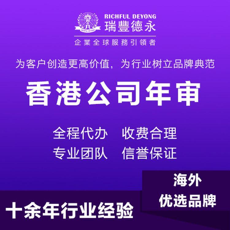 香港公司年审  香港公司审计及做账报税服务