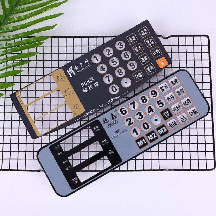 厂家定做PVC面板 各种电子机器PC标贴丝印鼓包遥控器按键面贴定制